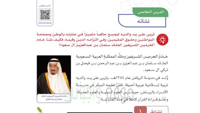 حل درس نشأة الملك سلمان بن عبد العزيز آل سعود للصف السادس ابتدائي