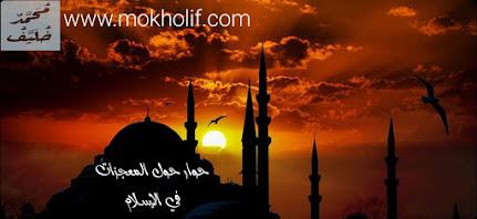 حوار حول المعجزات في الإسلام   جاء رسول الله ﷺ بالقران المعجز كما جاء بمعجزات حسية ايضا