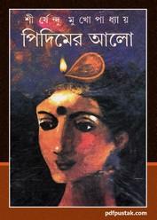 Pidimer Alo by Shirshendu Mukhopadhyay