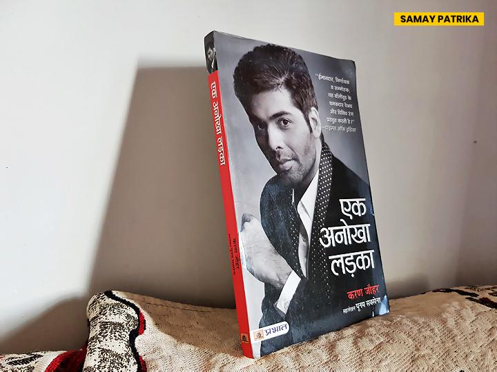 karan-jauhar-hindi-translation