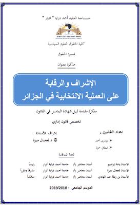مذكرة ماستر: الإشراف والرقابة على العملية الانتخابية في الجزائر PDF