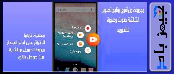 تحميل أفضل برنامج تصوير الشاشة فيديو للاندرويد رابط مباشر مجانا