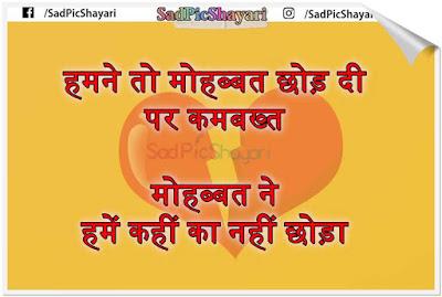 best broken heart status in hindi