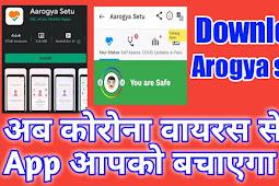 How to download and use arogya setu app|how does arogya setu app work?|