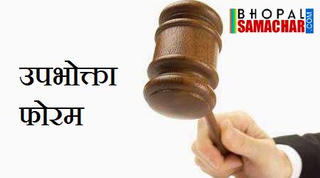 consumer forum bhopal Samachar