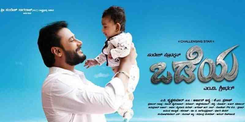 Odeya Kannada Movie Poster