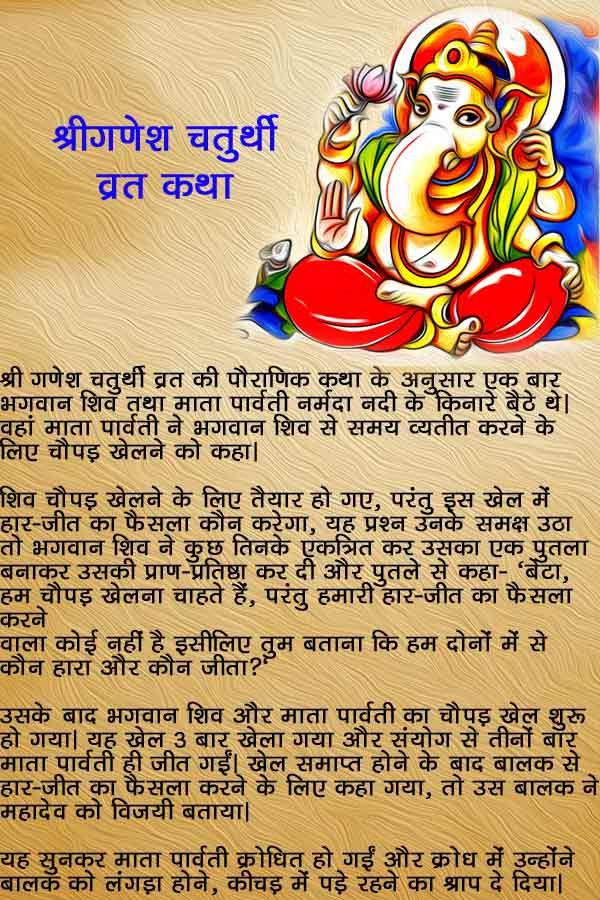 Krishnapingala Sankashti Chaturthi in June 2021: Fasting Date, Moonrise Time Today & Vrat Katha
