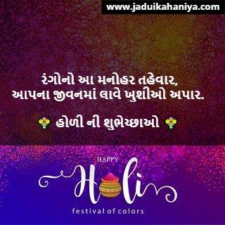 happy holi status in gujarati