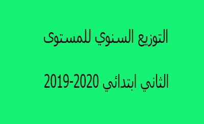 التوزيع السنوي للمستوى الثاني ابتدائي 2019-2020