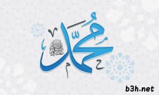 النبي محمد صلى الله عليه وسلم