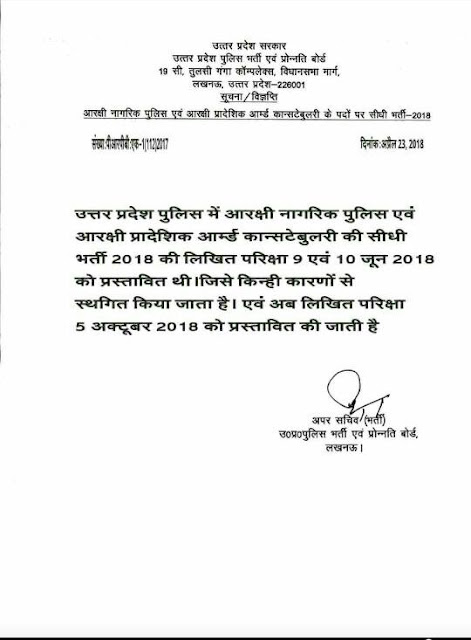Fake News on social media about UP Police Exam Dates