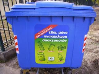 Δήμος Ηγουμενίτσας: Σε ιδιώτη η ανακύκλωση για 3+1 χρόνια