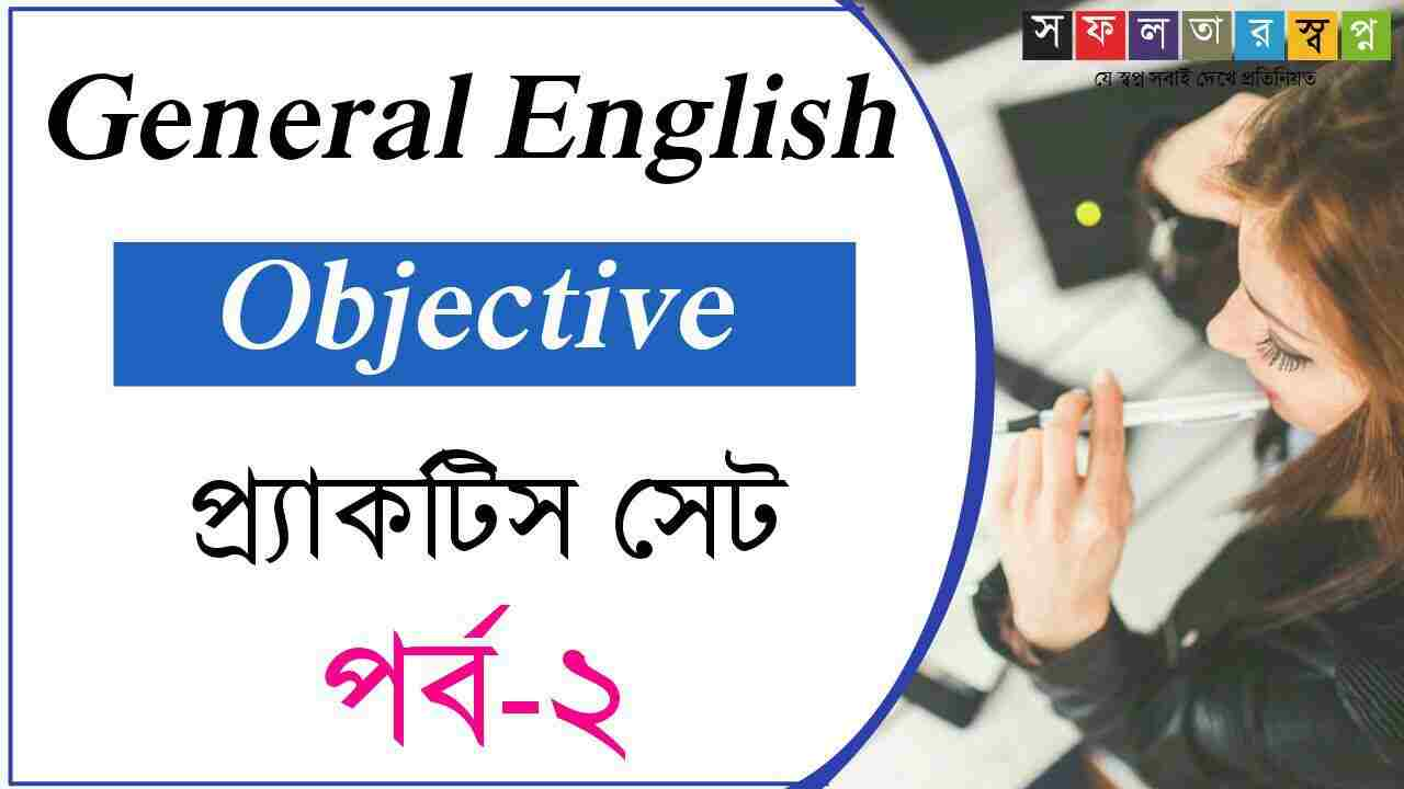 General English Grammar Objective Practice Set Part-2 PDF
