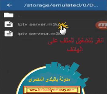 شرح تشغيل ملفات وروابط iptv m3u على هواتف الاندرويد, شرح تشغيل iptv على الاندرويد, كيف تعمل روابط iptv على الاندرويد, تشغيل iptv على هواتف اندرويد, iptv m3u, iptv m3u free, iptv m3u download free, iptv m3u list updated, iptv m3u playlist, iptv m3u نايل سات, iptv en m3u tools, iptv m3u متجدد, iptv m3u مجانا, iptv m3u ملف 2018, iptv m3u مجاني, iptv m3u موقع, iptv m3u للاندرويد, iptv m3u للنت الضعيف, iptv m3u للرسيفر, ملف قنوات iptv m3u للاندرويد, iptv m3u قنوات عربية, iptv m3u download, iptv m3u عربي 2018, iptv m3u سيرفرات, سيرفر iptv m3u مجانا, the best iptv m3u, the best iptv m3u list, the best iptv m3u playlist, download the iptv m3u playlist, download the iptv m3u links, ملفات iptv بصيغة m3u, iptv m3u افضل مواقع,