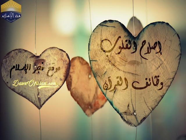 إصلاح القلوب ووظائف القرآن