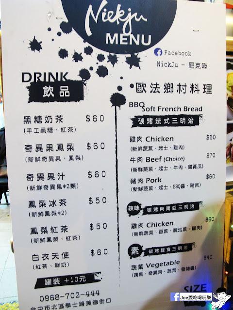 IMG 4945 - 【熱血採訪】NickJu 尼克啾 碳烤法式三明治 位於中國醫附近的尼克啾 NickJu 主打法式三明治,把餐廳所用的食材搬到街頭,讓客人用平價價格吃到高檔美味