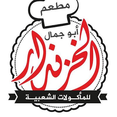 مطلوب صنايعي - مطعم الخزندار أبوجمال للمأكولات الشعبية - غزة