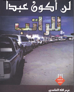 تحميل كتاب  لن اكون عبدا للراتب pdf