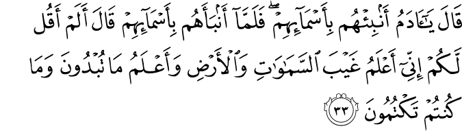 Surat Al-Baqarah Ayat 33