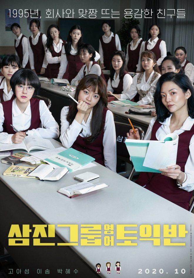 Samjin Company English Class Poster