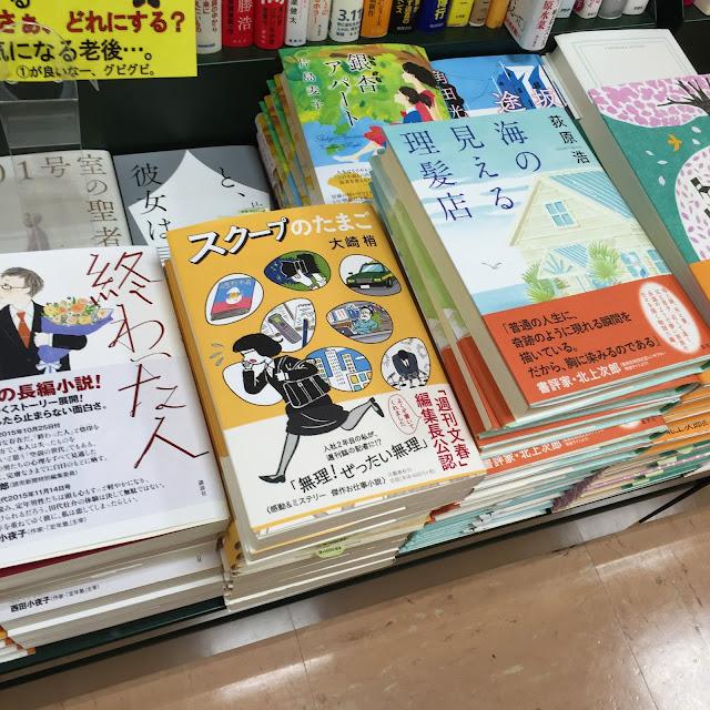 【営業報告】「スクープのたまご」発売