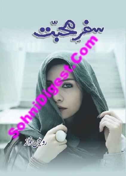 safar-e-mohabbat-novel-pdf-download