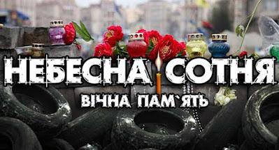 Україна вшанувала пам'ять героїв Небесної Сотні