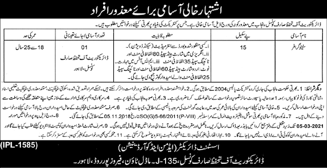 Punjab Directorate of Tahaffuz Sarif Council Lahore Jobs 2021