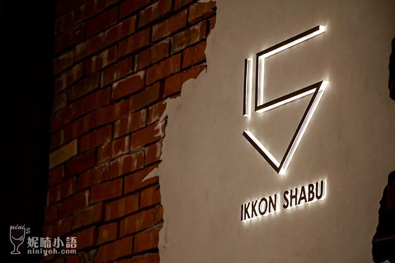 【桃園美食推薦】Ikkon Shabu。完美詮釋!精品火鍋饕客必搜