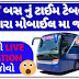 GSRTC Live location  Bus depo Help Line number and Real time Bus Traking