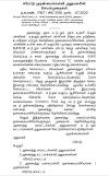 மாணவர்களுக்கு TC வழங்க EMIS வலைதளத்தில் விவரங்களை உள்ளீடு செய்ய தலைமையாசிரியர்களுக்கு உத்தரவு !!