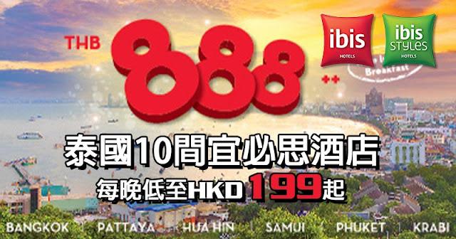 泰抵住!10間泰國 ibis 酒店低至HK$199起,8月29日零晨1時開賣!