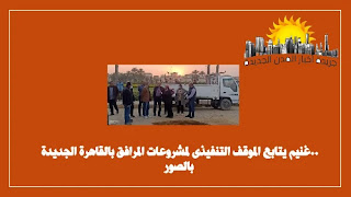 غنيم يتابع الموقف التنفيذى لمشروعات المرافق بالقاهرة الجديدة.