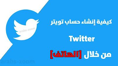كيفية إنشاء حساب جديد على تويتر Twitter بخطوات بسيطة