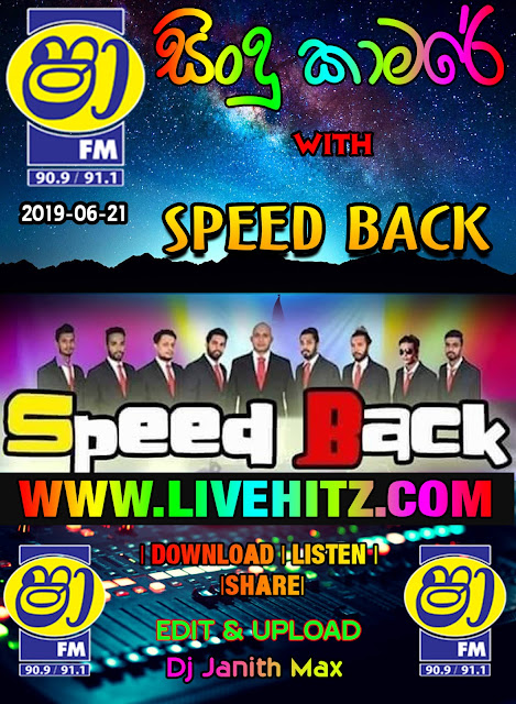 SHAA FM SINDU KAMARE WITH SPEED BACK 2019-06-21