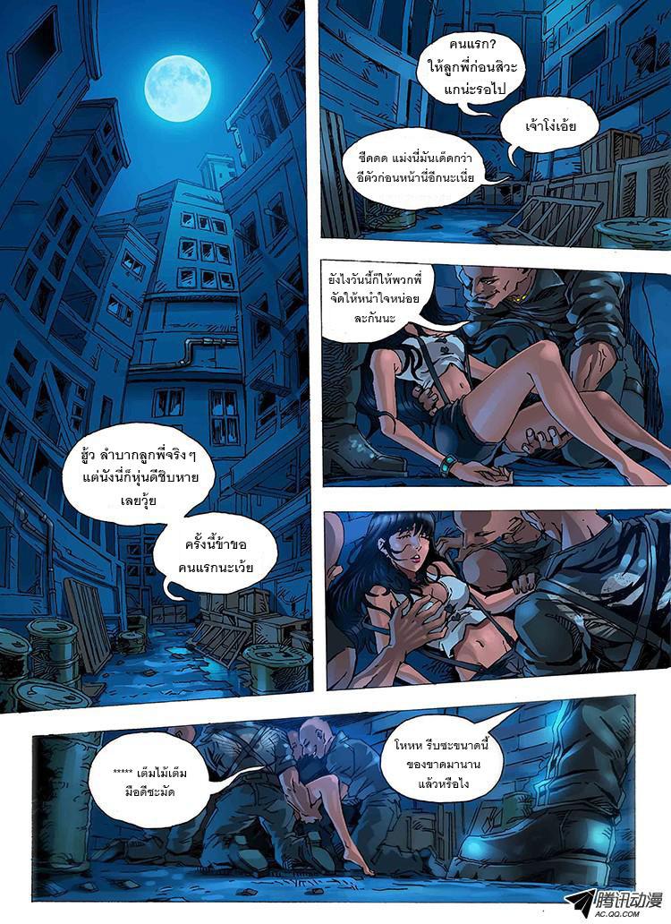 อ่านการ์ตูน Tangyan in the other world 1 ภาพที่ 16