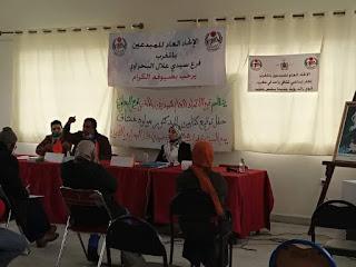 بالصور حفل توقيع كتابين بالاتحاد العام للمبدعين بالمغرب