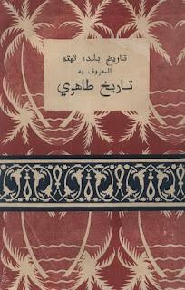 تاریخ بلده تهته المعروف به تاریخ طاهری - سید طاهر محمد نسیانی تتوی