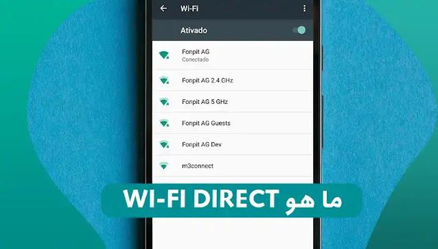 ما هو Wi-Fi Direct