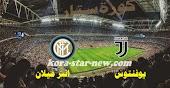 نتيجة مباراة يوفنتوس وانتر ميلان  كورة ستار يوم الاحد 17-1-2021 الدوري الايطالي