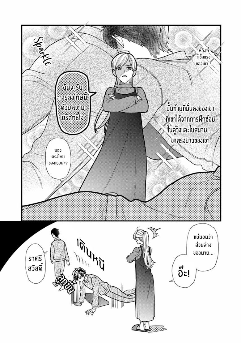 Kareshi no Koto ga Suki Sugite Kyou mo Zenryoku de Ikiru!!! - หน้า 10