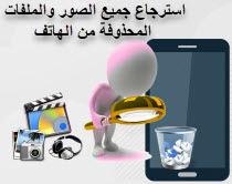 استرجاع الصور ممسوحة,استعادة الملفات المحذوفة,أسترداد فيديوهات المحذوفة,how-to,recovery,files,photo