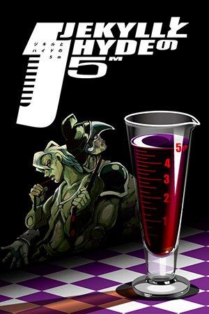 Jekyll & Hyde 5M Manga