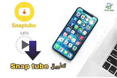 تطبيق سناب تيوب