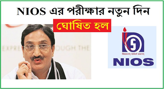 The Datesheets for Class X and Class XII examinations by nios have now been released