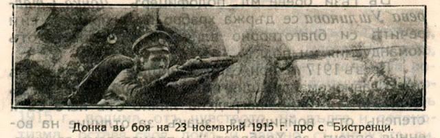 Donka Ushlinova during WW1 - November 23, 1915