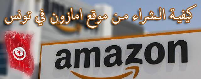 كيفية الشراء من موقع امازون في تونس