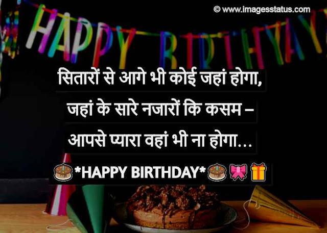 Happy Birthday Status images
