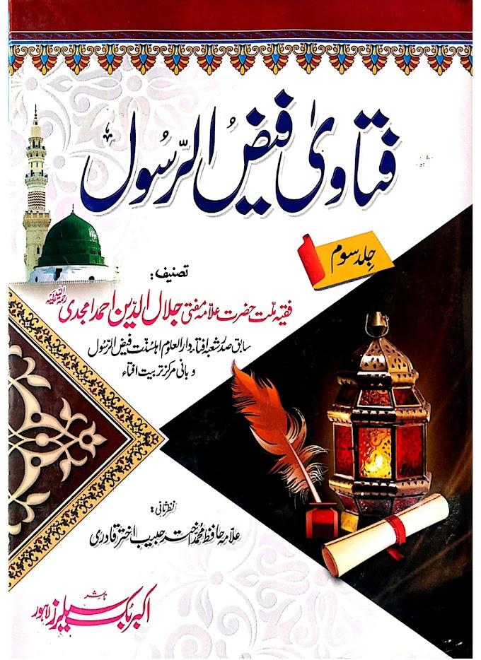 Fatawa Faiz E Rasool Complete / فتاوی فیض الرسول مکمل 3 جلدیں by فقیہ ملت مفتی جلال الدین احمد امجدی رحمۃ اللہ علیہ