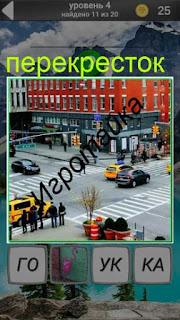 большой перекресток с людьми на пешеходных переходах 4 уровень 600 забавных картинок